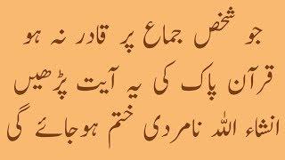 Namardi Ka Rohani Ilaj / Namardi Khatam Karne Ka Wazifa / Namardi ka Qurani Wazifa