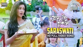 Saraswati Full Video Song | Om | Subhashree | Savvy | Prem Ki Bujhini Bengali Song 2016