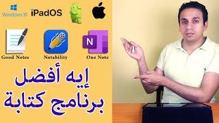 Notability - Good Notes - One Note المقارنة القاتلة | إيه أفضل برنامج كتابة screenshot 3
