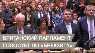 """В британском парламенте всю неделю голосуют по """"Брекзиту"""""""