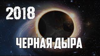 Что нового стало известно о черных дырах в космосе в 2018 году