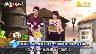【動漫新聞台】5/25 第99集線上看~