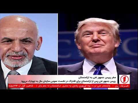 Afghanistan Dari News 17.09.2017 خبرهای افغانستان