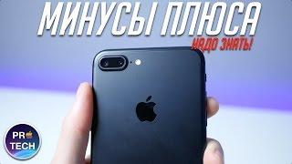 "Антиобзор iPhone 7 Plus — исповедь яблочного ""раба"""