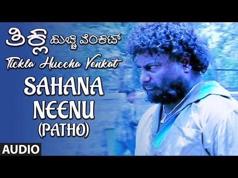 Sahana Neenu Patho Song | Tickla Huccha Venkat Kannada Movie Songs | Huccha Venkat, Shylasri