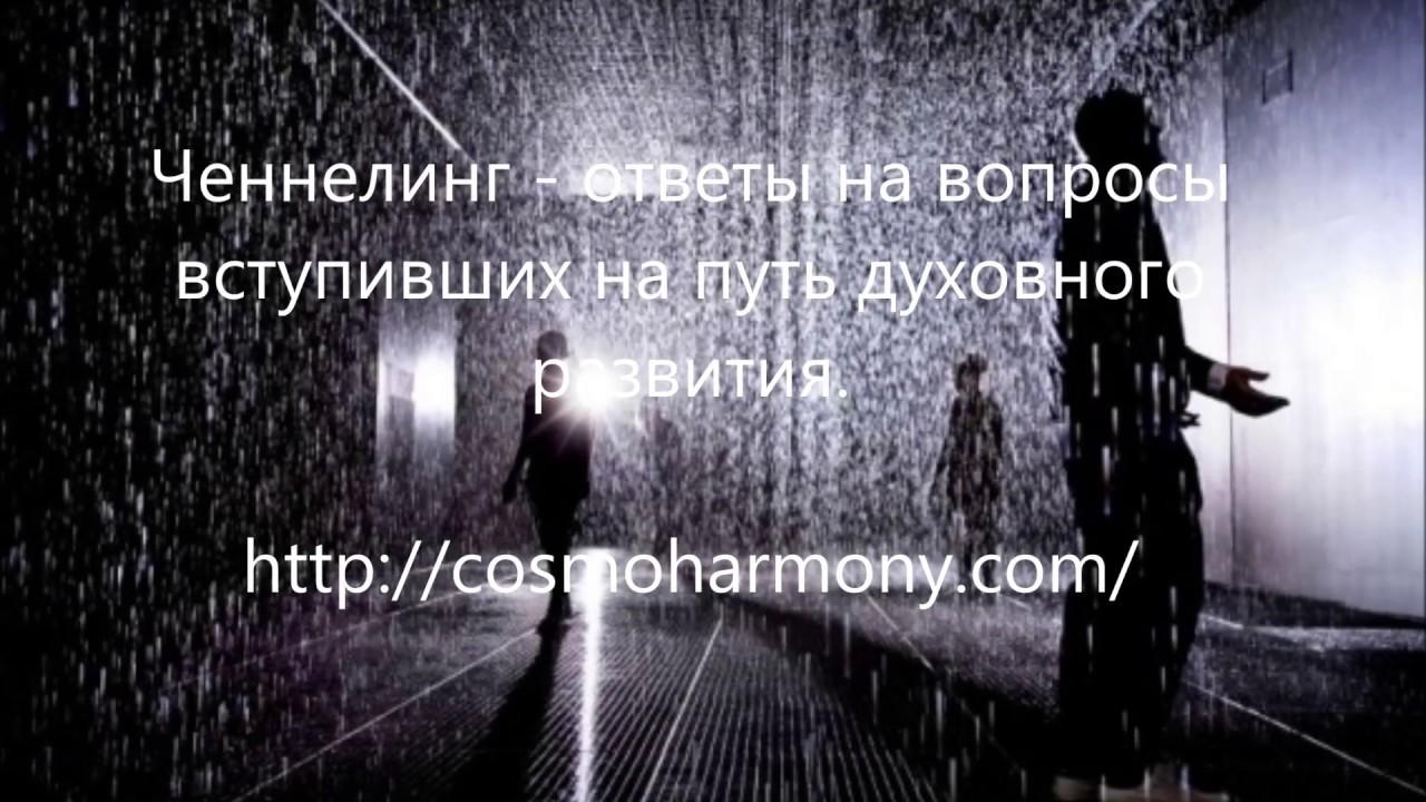 Высшие Разумы, Вознесенные Учителя - Ответы на вопросы 5.02.2017.