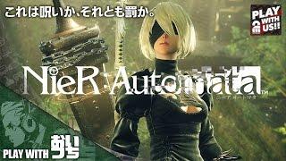 #1【アクション】おついちの「ニーア オートマタ」【NieR:Automata】
