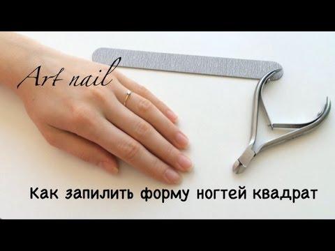 Видео Мягкий квадрат маникюр лето