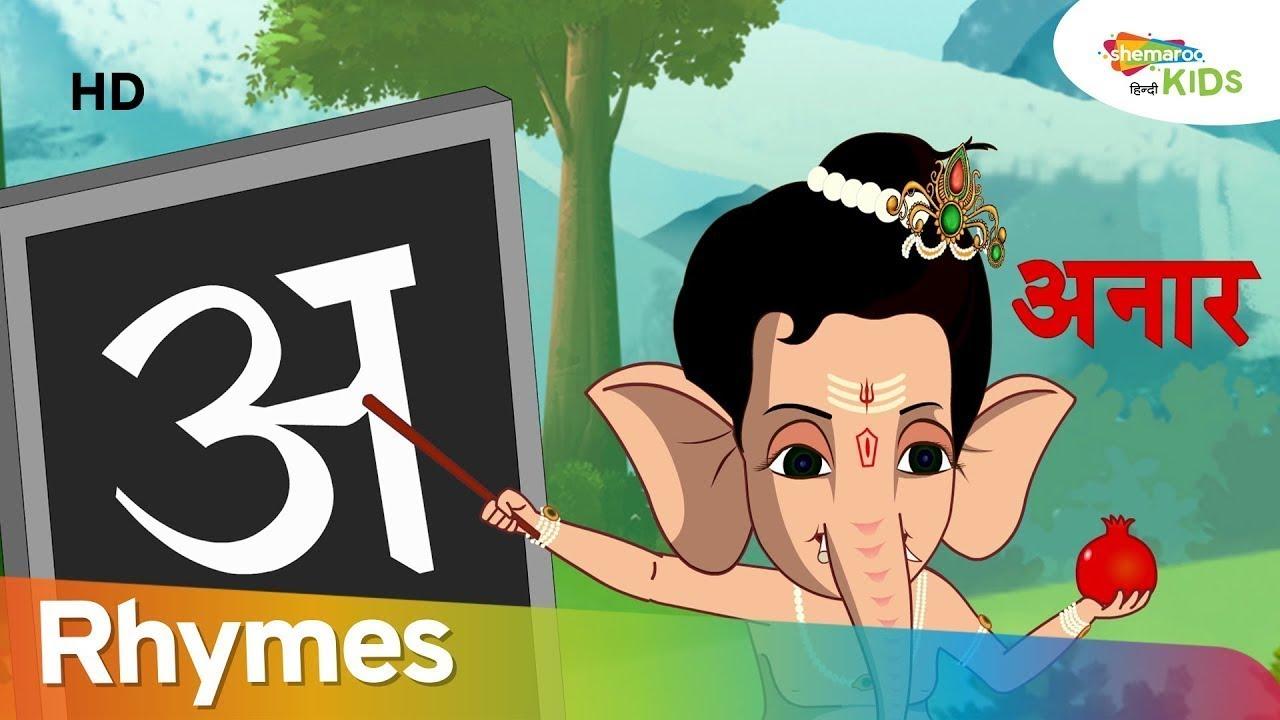 बाल गणेश जी के साथ वर्णमाला और अन्य लोकप्रिय हिंदी बच्चों के कविता | Shemaroo Kids Hindi