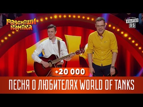 +20 000 - Песня о любителях World Of Tanks   Рассмеши Комика 2017