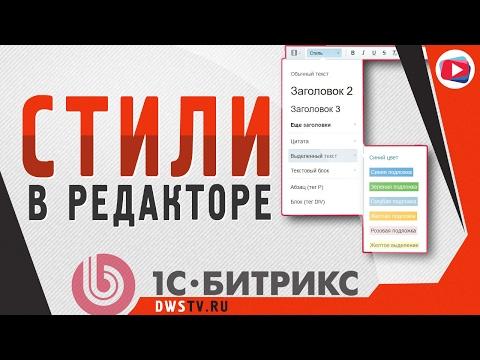 Настройка СТИЛЕЙ визуального редактора 1С БИТРИКС