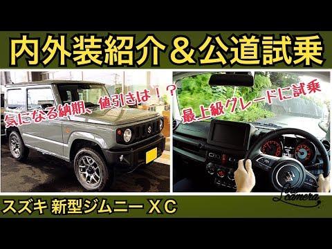 2018 新型 ジムニーXC 内装&外装紹介 公道試乗動画 SUZUKI NEW JIMNY