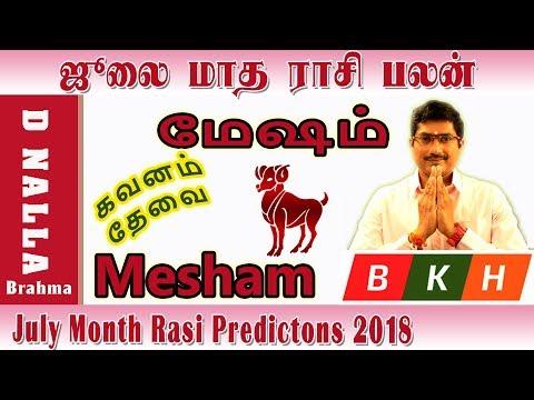 Mesham (Aries) July month rasi palan 2018 | மேஷம் ராசி ஜூலை மாத பலன் 2018