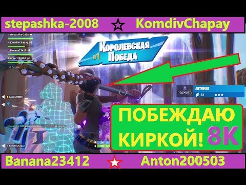 Фортнайт бои отрядов, ТОП-1,Побеждаю Киркой, stepashka-2008
