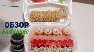 Обзор доставки Sushi Style. Как поесть риса на 800 рублей. На контрасте с Мастер Суши.