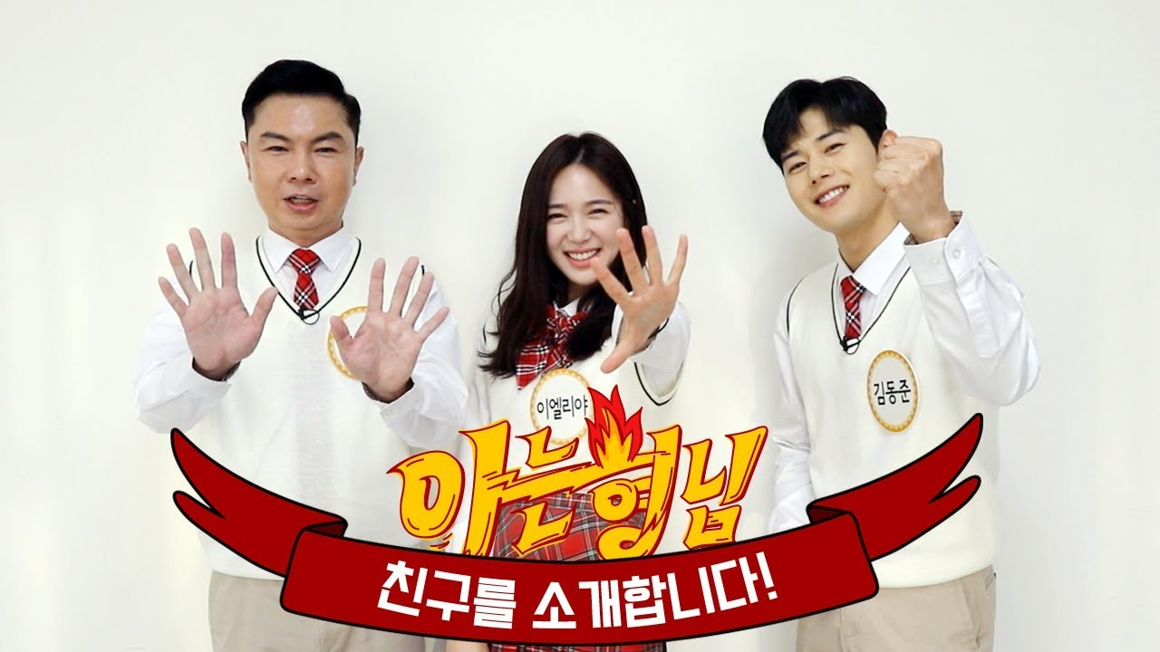 190615 Knowing Bros Episode 184 - Im Won-hee, Lee Elijah