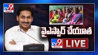 "CM Jagan LIVE || Disbursing Of ""YSR Cheyutha"" Financial ASsistance || Tadepalli - TV9"