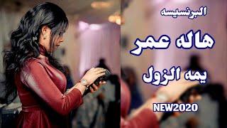 هاله عمر 🎤 يمه الزول - جديد الاغاني السودانيه 2020