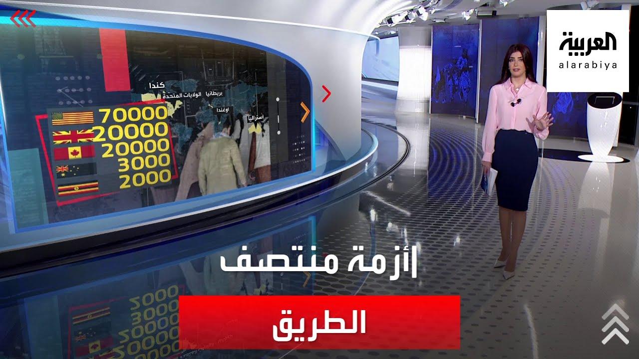 الساعة 60 | أزمة منتصف الطريق .. الأفغان الذين تم إجلاؤهم في محطة انتظار طويلة