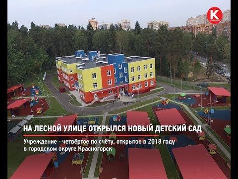 КРТВ. На Лесной улице открылся новый детский сад