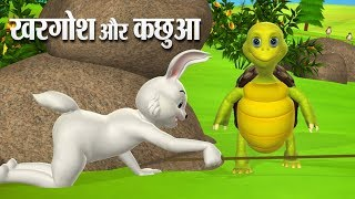 खरगोश और कछुआ Hindi Kahaniya | Rabbit and Tortoise 3D Hindi Stories for Kids
