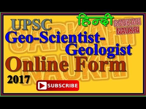 UPSC Geo-Scientist- Geologist Online Form 2017 #detail #hindi