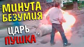 Best jokes Лучшие Приколы 2017 царь пушка tsar cannon