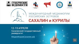 Первый международный МедиаФорум российских островов, 12-13 апреля, Южно-Сахалинск