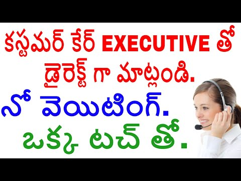 CONNECT TO CUSTOMER CARE EXECUTIVE DIRECTLY WITHOUT WAITING IN TELUGU