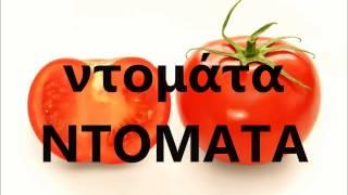Yunan Alfabesi Το ελληνικό αλφάβητο (Δ, δ)  (ΝΤ, ντ  D, d)