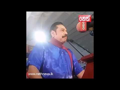 mahinda rajapaksa  in Ratnapura rally