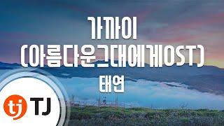 [TJ노래방] 가까이(아름다운그대에게OST) - 태연(소녀시대) (Closer(To The Beautiful You OST) - Taeyeon(SNSD)) / TJ Karaoke