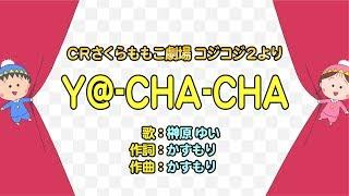 「CRさくらももこ劇場コジコジ2」連動企画の第3弾。今回はこちらの楽曲をコジコジチャンネルをご覧の皆様にお届け致します。 曲名:Y@-CHA-CHA 歌:榊原ゆい 作詞:かす ...
