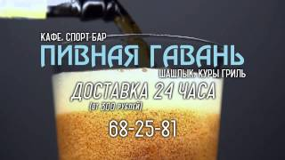 047 Пивная гавань Доставка(, 2014-08-02T20:16:47.000Z)