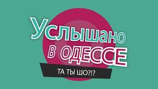 """""""Услышано в Одессе №9"""". Самые смешные одесские фразы и выражения!"""