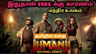 Jumanji - Welcome to the Jungle   Tamil Explanation   Dubbed Movies   Hollywood Films   Movieclips  
