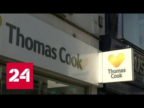 Старейший британский туроператор Thomas Cook объявил о своем банкротстве - Россия 24