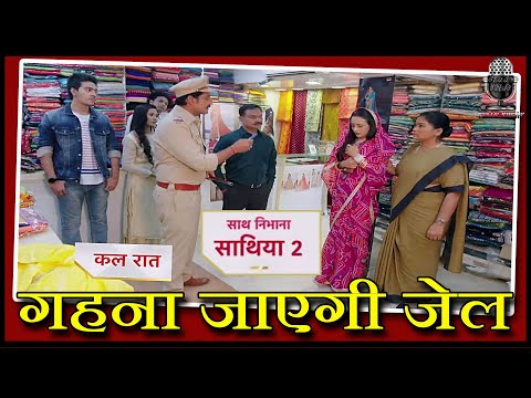 gehna-will-go-to-jail---saath-nibhaana-saathiya-2-|-06th-january-2021|-sns-2-news