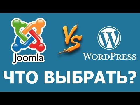 Joomla или Wordpress, что лучше для создания сайта или блога