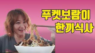 태국식 돼지고기쌀국수!!!! #집밥요리 #태국음식
