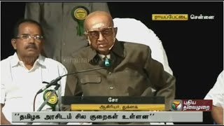 Repeat youtube video Thuglak magazine's 46th anniversary commemorated at Chennai attended by Cho. Ramasamy