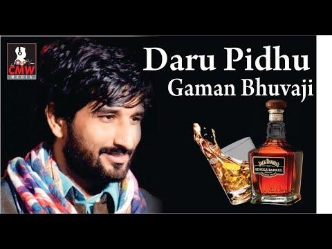 Daru Pidho Re Gujarati Famous Song   Gaman Santhal  ...