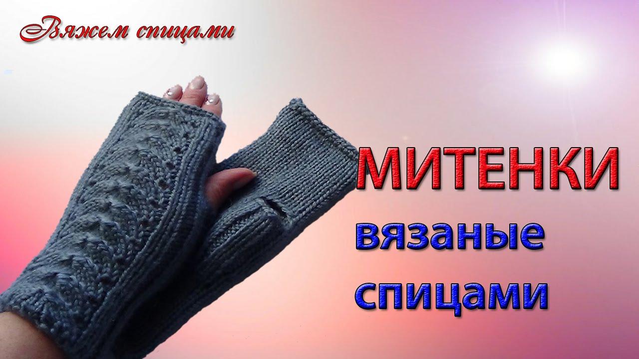Вяжем перчатки спицами схемы 148