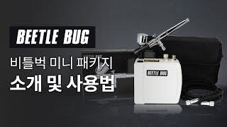 [비틀벅 미니 패키지] 소개 및 사용법 에어브러쉬/콤프…