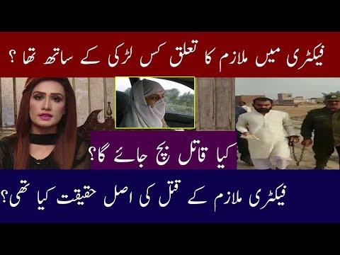 Mysterious Murder Case  Pukar 10 November 2017   Neo News
