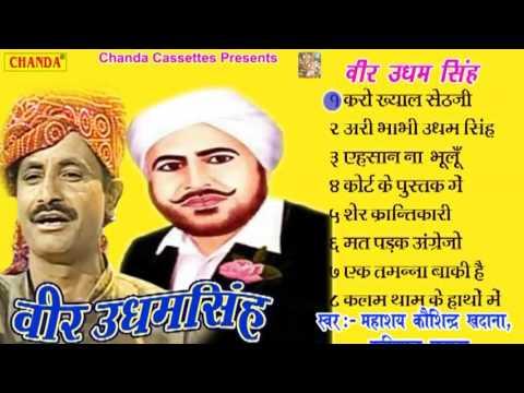 Veer Udham Singh Vol 2 || वीर उधम सिंह  || Koshinder Khadana || Haryanvi Kissa Ragni