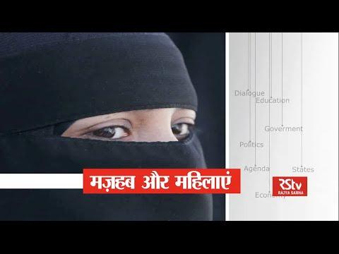 Sarokaar - Religion Vs Gender Equality