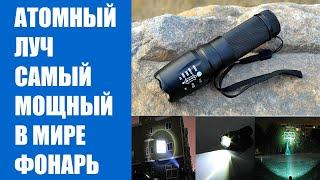 Аккумуляторный фонарь видео