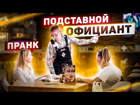ПОДСТАВНОЙ ОФИЦИАНТ КУТАБ. ПРАНК