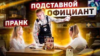 ПОДСТАВНОЙ ОФИЦИАНТ КУТАБ ПРАНК